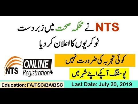 Punjab Jobs 2019 Primary and Secondary Health Care Department Online form nts.org.pk