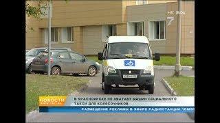 В Красноярске не хватает машин социального такси для колясочников