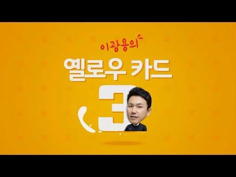 [옐카3] 4회_아무리 외쳐도. K리그는...