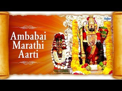 Marathi Ambabai Aarti with Lyrics - Sukhsadne Shashivadane Ambe Mrugnayane   Ambabai Marathi Songs