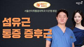 [마취통증학과 라이브] '섬유근 통증 증후군&#…