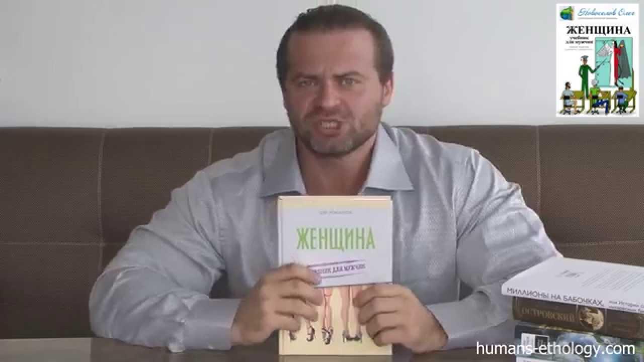 Книга «женщина. Учебник для мужчин» олег новоселов купить на.