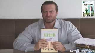 Денчик о книге Олега Новоселова Женщина. Учебник для мужчин