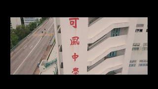 Publication Date: 2020-07-07 | Video Title: 2014-2020 可風中學學生 畢業影片 l 一日可風 一