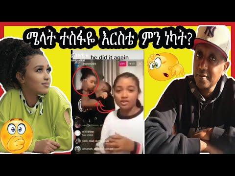 ሜላት ተስፋዬ እርስቴ ምን ነካት? New video Ethiopian artist Melat tesfaya bini boss Antebest AT