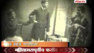 Pune Bharat Gayan Samaj - PART 1