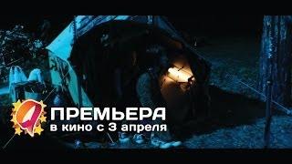 Синевир (2014) HD трейлер | премьера 3 апреля