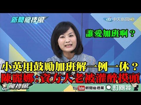 【精彩】小英用「鼓勵加班」解一例一休? 陳麗娜爆:資方大老被灌醉摸頭!