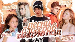 Танцую под Песни других БЛОГЕРОВ/Катя Адушкина/Вики Шоу/VICTORIA WINNER