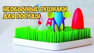 видео Сушилки для посуды