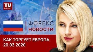 InstaForex tv news: 20.03.2020: Евро и фунту удалось вселить оптимизм рынку: прогноз EUR/USD, GBP/USD