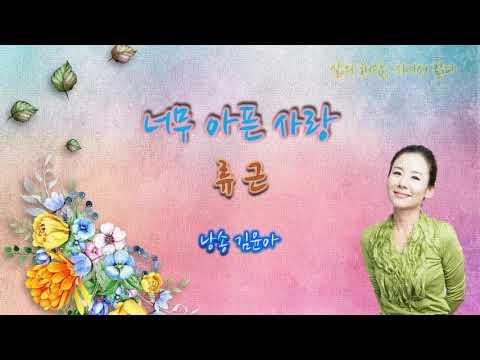 노래가 된 시 30회. 너무 아픈 사랑-류근 詩| 김광석 작곡 ...