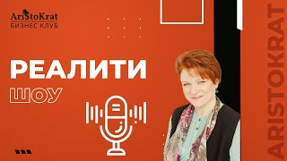 Фото Реалити шоу - Разбор текстов для ваших презентаций в прямом эфире (запись 18.10.21)