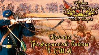 Начало Гражданской войны в США (рус.) Новая история