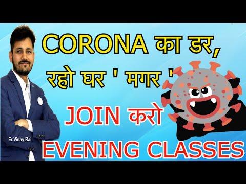 सैनिक स्कूल की तयारी Online Evening Classes से कैसे करे ? | Er.Vinay Rai | Join Now | 7419999228