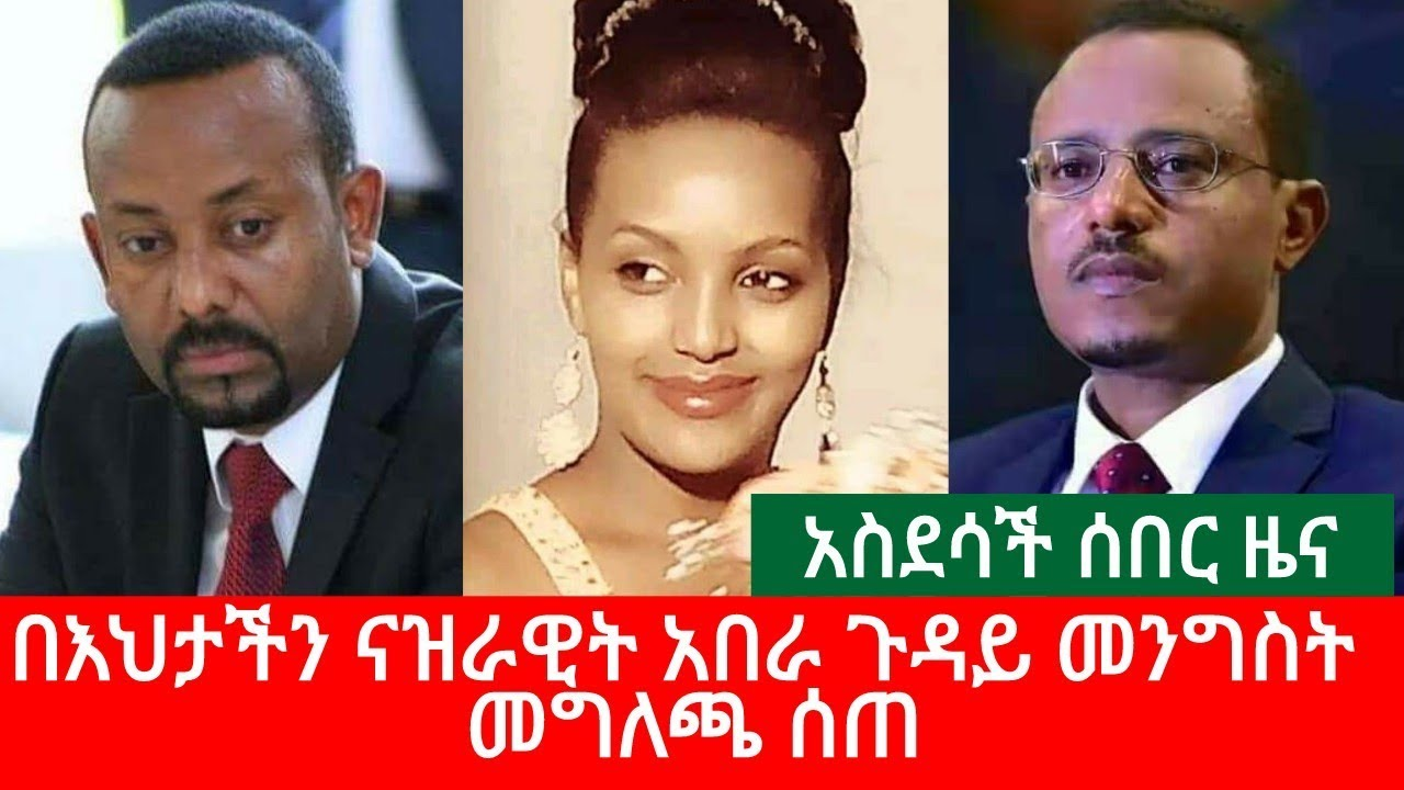 Ethiopian Government About Nazrawit Abera