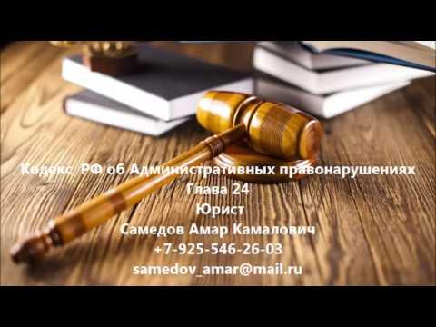 Кодекс  РФ об Административных правонарушениях   Глава 24 ОБЩИЕ ПОЛОЖЕНИЯ
