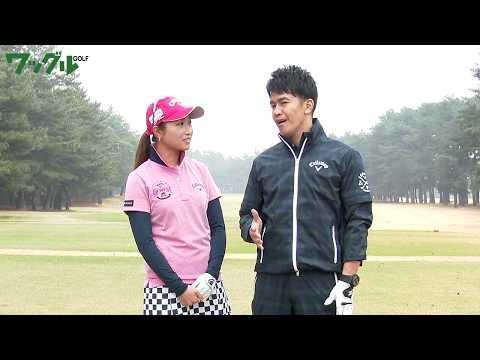【武井壮、本気でプロゴルファーを目指す! 】vs井上莉花編