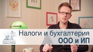 видео Обзор программ для ведения бухгалтерского учета для ИП
