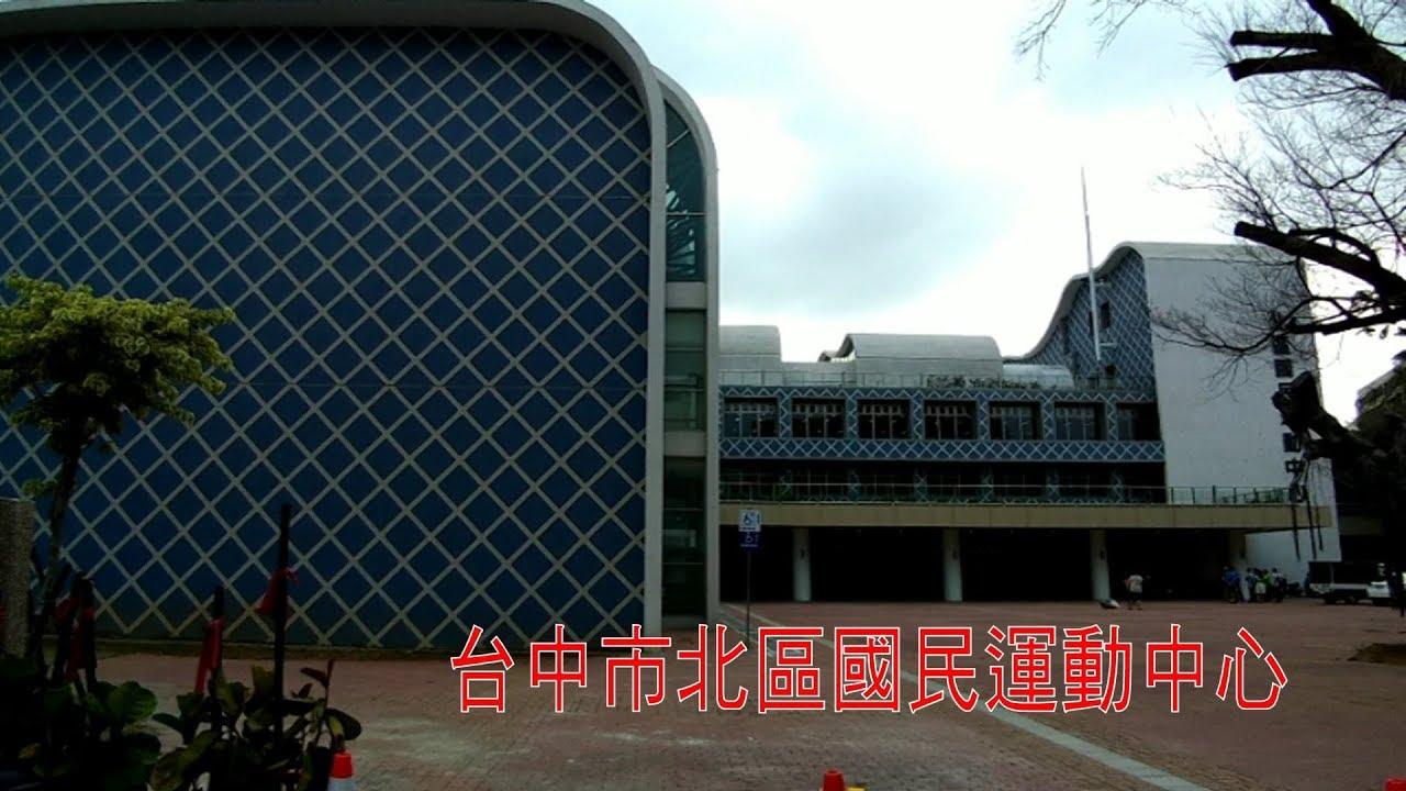 2017年9月25日 臺中市北區國民運動中心 - YouTube