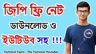 Gp Free Net 2019 Update | Grameenphone Free Internet 2019 High Speed Gp free Internet Update