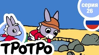 TPOTPO - Серия 26 - Тротро и его ведерко