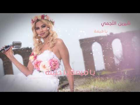 ياميمة - شيرين اللجمي - Chirine Lajmi - YA MIMA