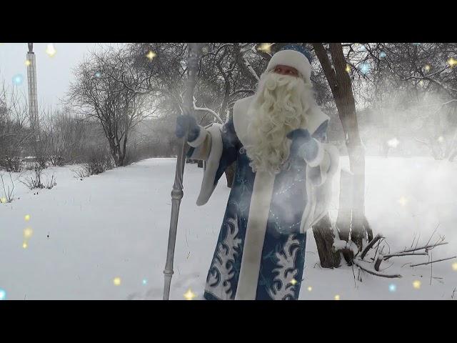 Видеоприглашение от Дедушки Мороза на свой День рождения