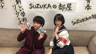 「SUZUKAの部屋」#2   ゲスト:橘 柊生(DISH//)