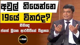 Pathikada, 21.08.2020 Asoka Dias interviews Mr.Jagath Liyana Arachchi, Attorney at Law Thumbnail
