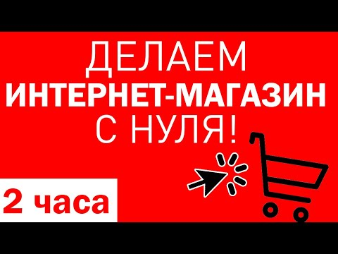 КАК СОЗДАТЬ ИНТЕРНЕТ-МАГАЗИН? Как создать сайт самостоятельно на Wordpress (woocommerce)