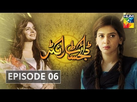digest-writer-episode-#06-hum-tv-drama