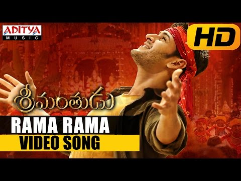 Rama Rama Video Song (Edited Version) || Srimanthudu Telugu Movie || Mahesh Babu, Shruthi Hasan