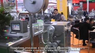 Фармацевтическое оборудование для фасовки в пластиковые контейнеры www.MiniPress.ru(, 2013-06-12T14:53:25.000Z)
