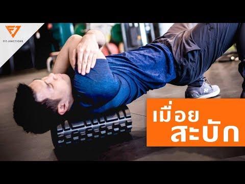 แก้เมื่อยสะบัก ตึงสะบัก ด้วย Foam Roller [Serious Workout 64] Fit Junctions