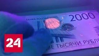 Магазины отказываются принимать новые деньги - Россия 24