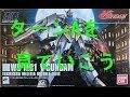HGターンAガンダムはすごい!紹介 の動画、YouTube動画。