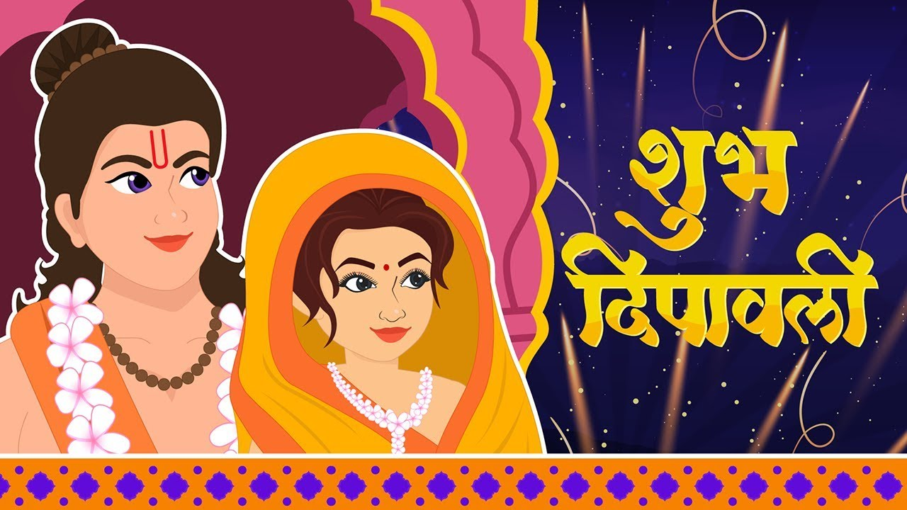 दिवाली की कहानी | Ramayana Story | Diwali Story for Kids