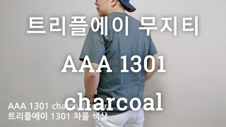 aaa 1301 charcoal color review…
