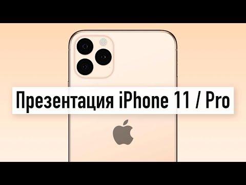 Забаненная презентация iPhone 11 / 11 Pro (фрагмент)