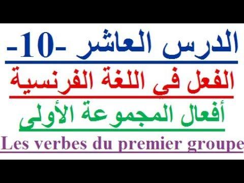 تعلم اللغة الفرنسية بسهولة 10 4