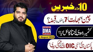 Top 10 with GNM | Evening | 6 August 2020 | Today's Top Latest Updates by Ghulam Nabi Madni |