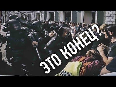 ⚡ Побег от ОМОН! Москва СНОВА ВОССТАЛА! МИТИНГ за ЧЕСТНЫЕ ВЫБОРЫ!