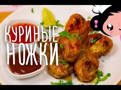 Рецепт Куриные голени Сюрприз