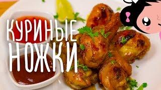 Рецепт Как приготовить Куриные Ножки в Соево-Медовом Соусе - Готовим с Хоней