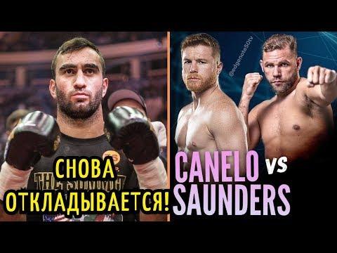 Гассиев отказался от боя, Канело-Сондерс почти договорились/ Емельяненко-Кадыров!