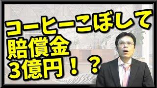 【59】コーヒーこぼして3億円!?恐るべきアンカリングの効果とは?