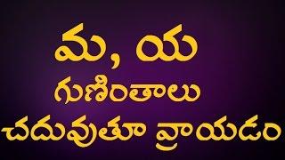 మ, య గుణింతములు, Ma, Ya gunimthamulu, in Telugu Language