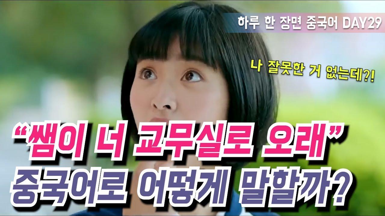 드라마 '치아문단순적소미호'로 배우는 하루 한 장면 중국어 DAY29 – 선생님이 너 교무실로 오라셔(시즌2버전 재업로드)