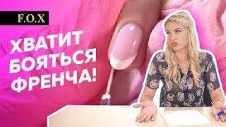 ВСЕ СЕКРЕТЫ ФРЕНЧА \ Подробный видео урок от Алены Калитки